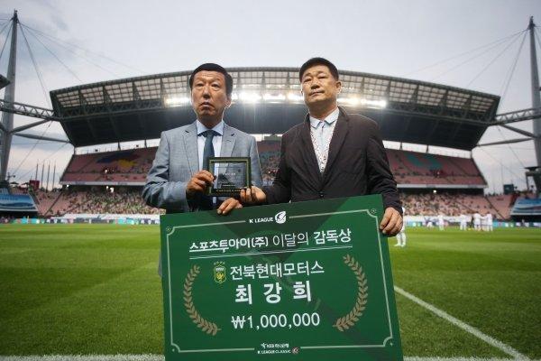전북 최강희 감독 '6월 스포츠투아이 K리그 이달의 감독' 선정