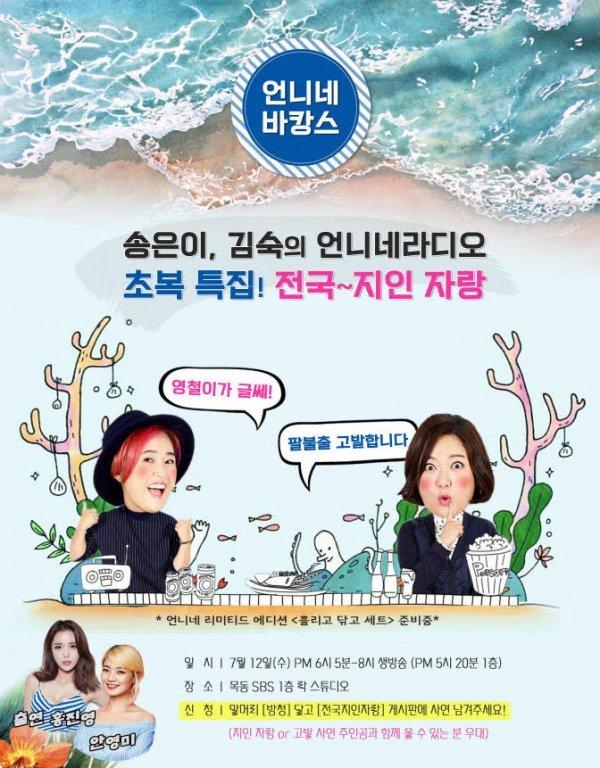 12일 송은이×김숙 '언니네 라디오' 공개방송...홍진영-안영미 출연 [공식]
