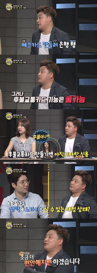 """윤정수 """"신용 부족으로 후불 교통카드 못 만들어"""""""