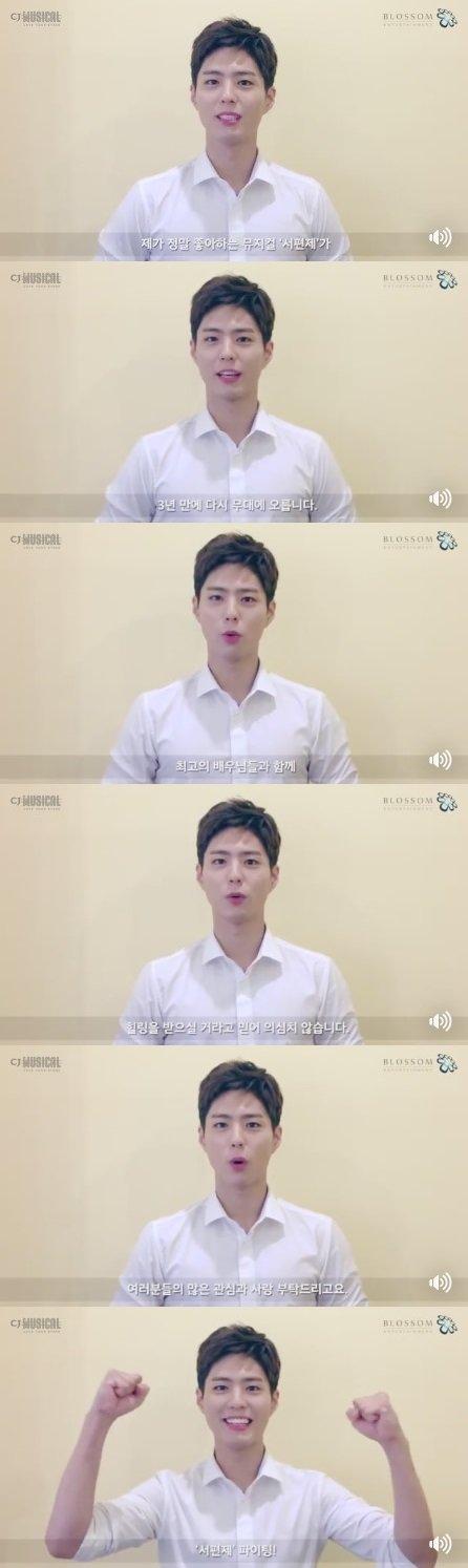 """""""보검이도 추천해요""""…뮤지컬 '서편제' 1차 티켓오픈 1위 등극"""