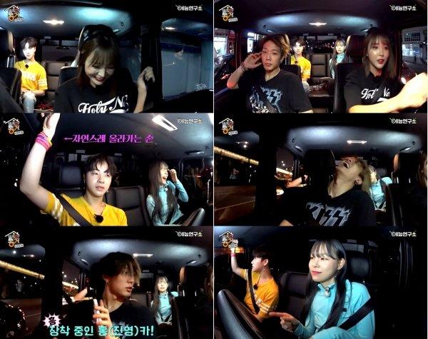 '발칙한 동거' 홍진영X아이콘, 한밤 중 '기분업' 된 사연은?