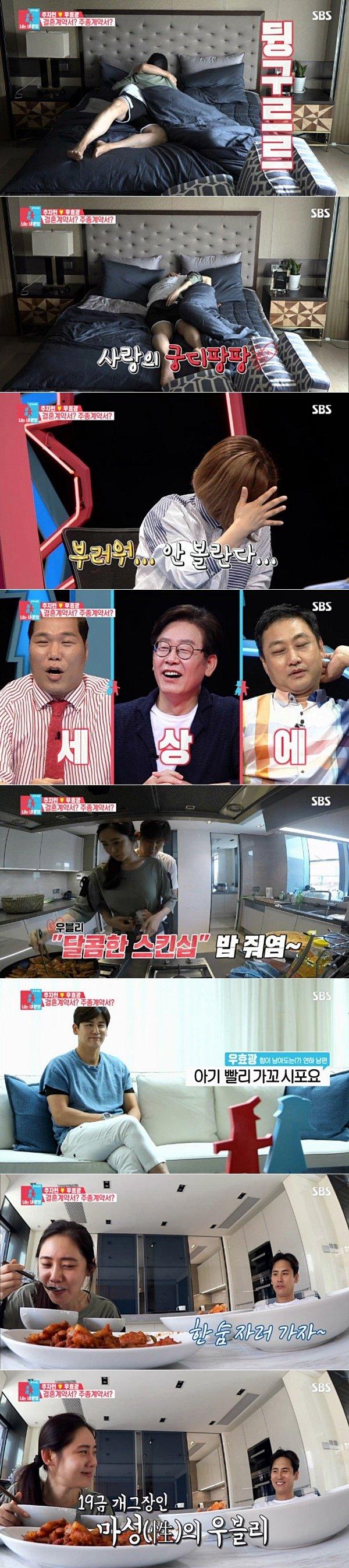 [TV엣지]}'동상이몽2' 추자현♥우효광, 달달 스킨십 영상 100만 뷰 돌파