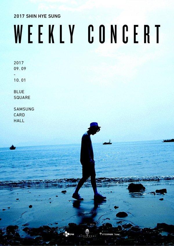신화 신혜성, 막강 티켓 파워…두 번째 장기 콘서트도 2차도 전석 매진