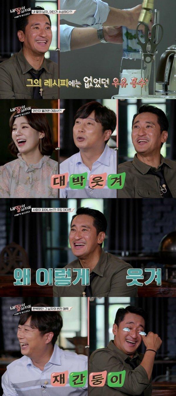 [TV체크] '내 딸의 남자들' 신현준, 예인 소개팅에 눈물까지…