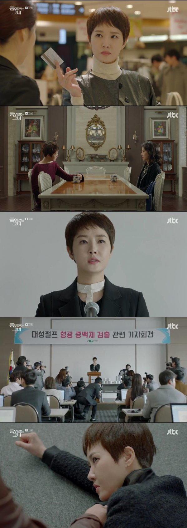 [DA:시청률] 김선아의 야망 질주에 시청률도 질주…최고 9.1% 경신