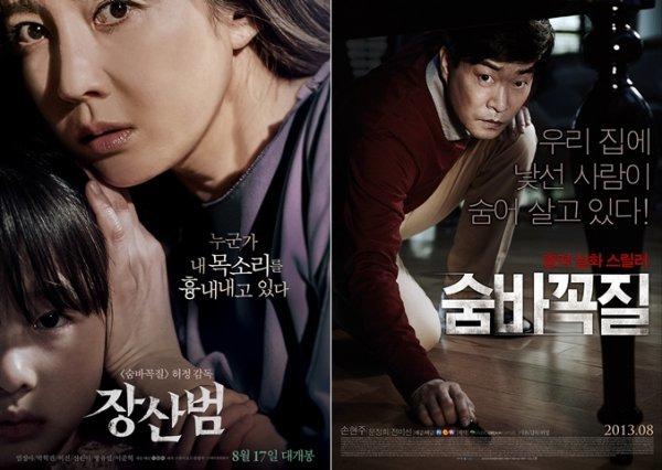 '장산범' 허정, 4년 전 '숨바꼭질' 흥행 신화 재현하나