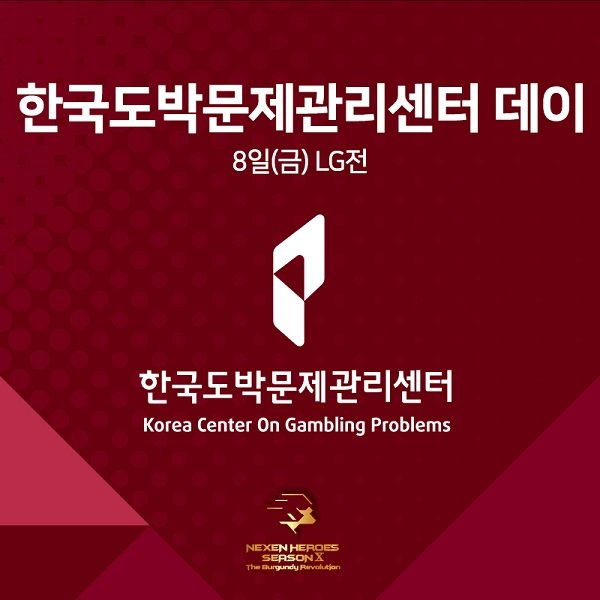 넥센히어로즈, 8일 LG전 '한국도박문제관리센터 데이' 이벤트 실시