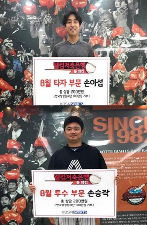 롯데 손아섭-손승락, 웰컴저축은행 톱랭킹 '8월 이달의 선수' 선정