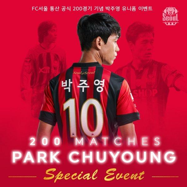 FC서울, 박주영 통산 200경기 출전 기념 '박주영 유니폼 이벤트'