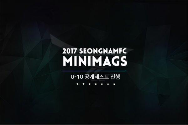 성남FC, 2017 유소년 U-10 공개테스트 실시