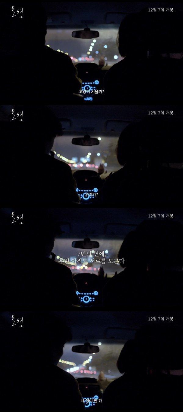 로카르노국제영화제 수상 '초행', 12월7일 개봉 확정