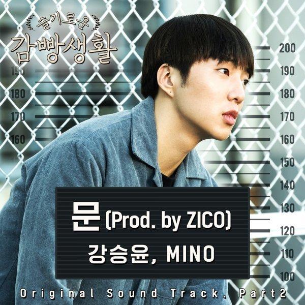 위너 강승윤X송민호, '감빵생활' OST 참여…30일 공개(prod by. 지코)