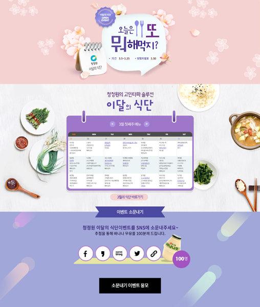 청정원 '이달의 식단' 서비스…가정 상차리기 고민 해결