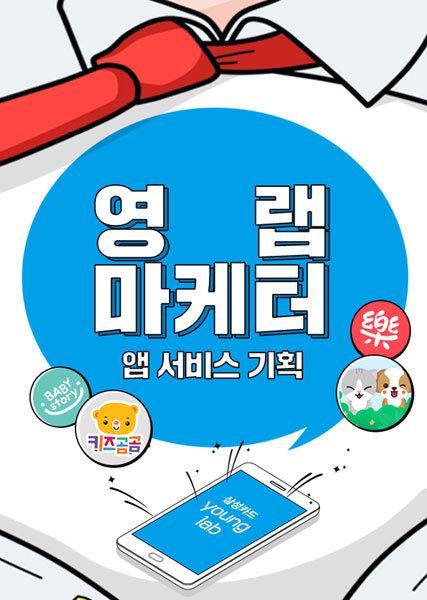 삼성카드 '영랩 마케터 7기' 모집