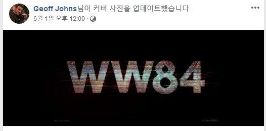 [DA:할리우드] '원더우먼2' 감독, 로고이미지 'WW84' 공개