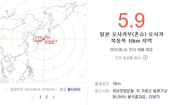 """日 오사카 지진 발생 """"5.9 규모, 심하게 흔들려"""""""