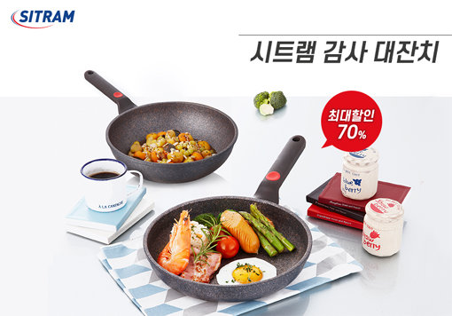 삼광글라스, '시트램 감사 대잔치' 개최