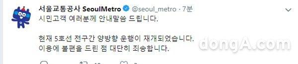 """공식 서울교통공사 """"5호선 전구간 양방향 운행 재개…이용불편 죄송"""" 종합"""