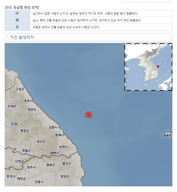 """종합 강원도 지진, 동해 지역 규모4.3 지진 """"피해 없을 것"""""""
