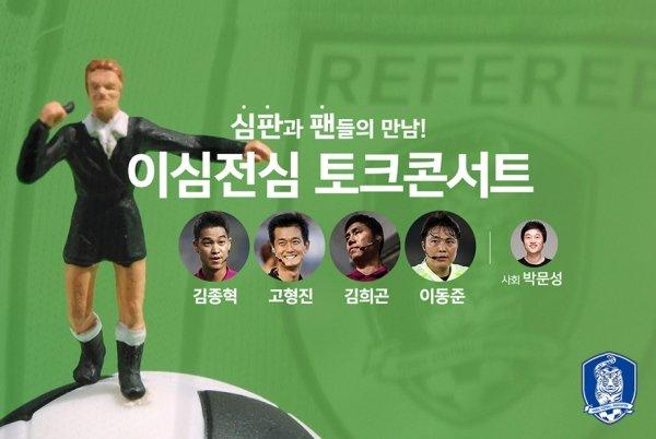 대한축구협회, 심판과 팬의 만남 '이심전심' 토크콘서트 실시