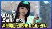 가수 박봄 '봄(Spring)'