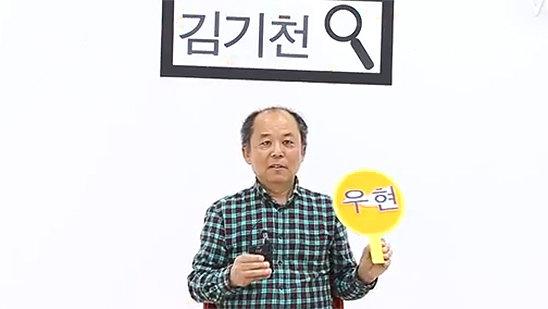 """김기천 """"아, 우현 고맙습니다!"""""""
