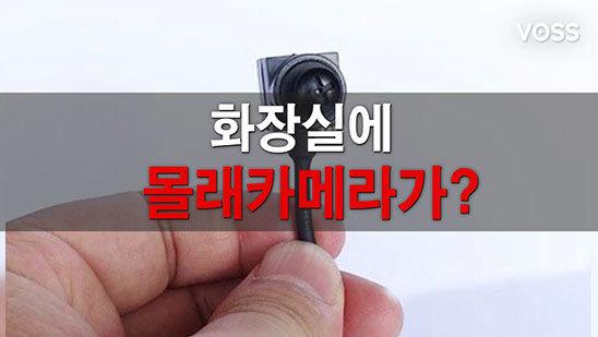 화장실 '나사 몰카' 초간단 설치