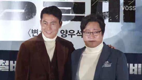 영화 '강철비' 언론시사회