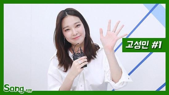 '내가 모르게'로 데뷔한 신예 고성민