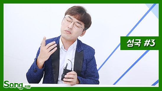 [송터뷰] '도전! 꿈의 무대'를 섭렵한 성국