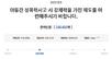 '성남시 어린이집 성폭력' 청원 하루 만에 20만 넘어