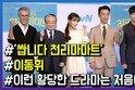 """'쌉니다 천리마마트' 이동휘, """"이런 황당한 드라마는 처음"""""""