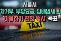 """서울시 """"승차거부, 부당요금, 담배냄새 퇴출""""...'이용하기 편한 택시' 목표"""
