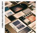 현대카드, 세계적인 음반사 ECM의 반세기를 전시에 담다