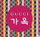 구찌와 이태원, 한국 전통문화의 만남