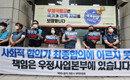우정사업본부-택배노조, 사회적 합의 최종 타결