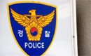 '생수병 사건' 용의자, 피해자 사망에 살해 혐의 적용