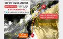 [날씨]10일 태풍 '장미' 본격 영향…중부, 모레까지 최대 500㎜