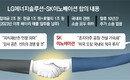 USTR대표, LG-SK 사장과 화상회의로 협상 설득… 양사 전격 합의