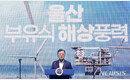 """文 """"울산 부유식 해상풍력단지, 바다 위 유전…5대 강국으로"""""""