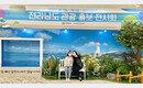 전남도-광주신세계 '전남관광 홍보전시회' 공동 개최