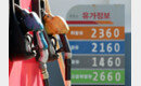 휘발유값 또 폭등…이번주엔 리터당 40원 넘게 올랐다