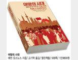 부와 변화를 좇는 중국의 열병