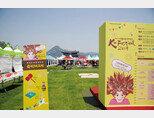 서울 종로구 광화문광장 북측에 마련된 'K-Festival 2019, 제7회 한국축제&여행박람회' 행사장.