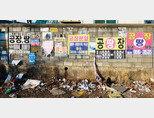 경기 김포시 한 산업단지에 공장 임대와 매매를 알리는 현수막이 다수 걸려 있다. [뉴스1]