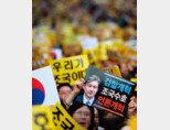 10월 5일 서울 서초구 대검찰청 앞에서 열린 '검찰개혁·사법적폐 청산 촛불문화제' 참가자들의 손팻말. [뉴스1]