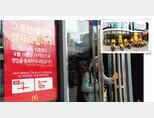 지난해 4월 11일 폐점을 앞둔  서울 서대문구 맥도날드 신촌점. [동아DB]