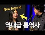 유튜브 채널 '온갖영어문제연구소'에서 샤론 최 통역을 다룬 영상. [유튜브 화면 캡쳐]