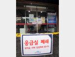 서울 송파구 국립경찰병원은 소속 응급실 의료진이 코로나19 확진 판정을 받자 3월 9일까지 응급실을 폐쇄하기로 했다. [뉴시스]