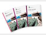 01 헐버트, '대한제국멸망사' 02 메켄지, '대한제국의 비극 / 한국의 독립운동' 03 그리피스, '은자의 나라 한국'